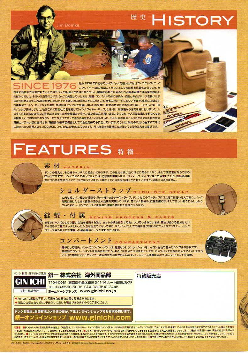 DOMKE(ドンケ)最新カタログ カメラストラップ カタログ裏表紙(商品特徴)