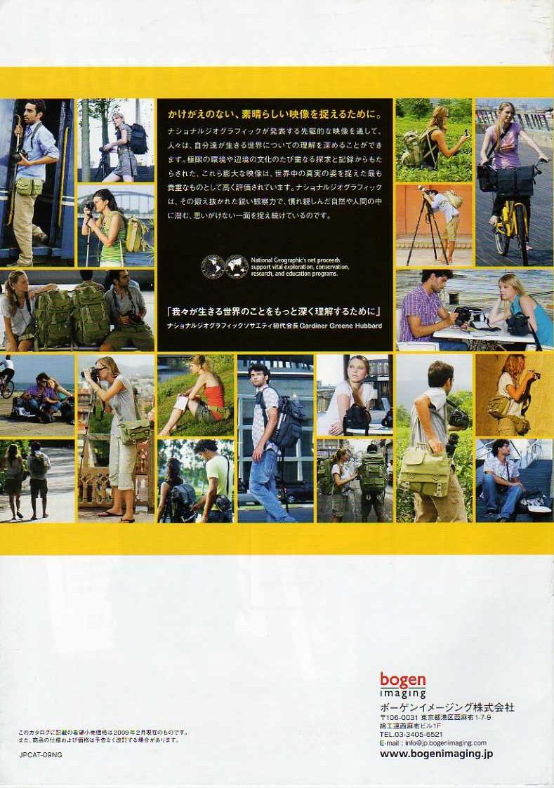 NATIONAL GEOGRAPHIC(ナショナルジオグラフィック)最新カタログ カメラケース・カメラバッグ