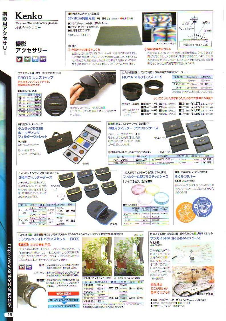 KENKO(ケンコー)最新カタログ カメラ写真用品 カメラ交換レンズ用 レンズキャップ フィルターケースなど