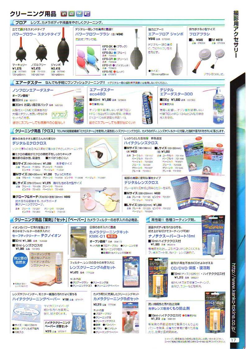 KENKO(ケンコー):カメラ用清掃用品(クリーニング用品やブロワーなど)