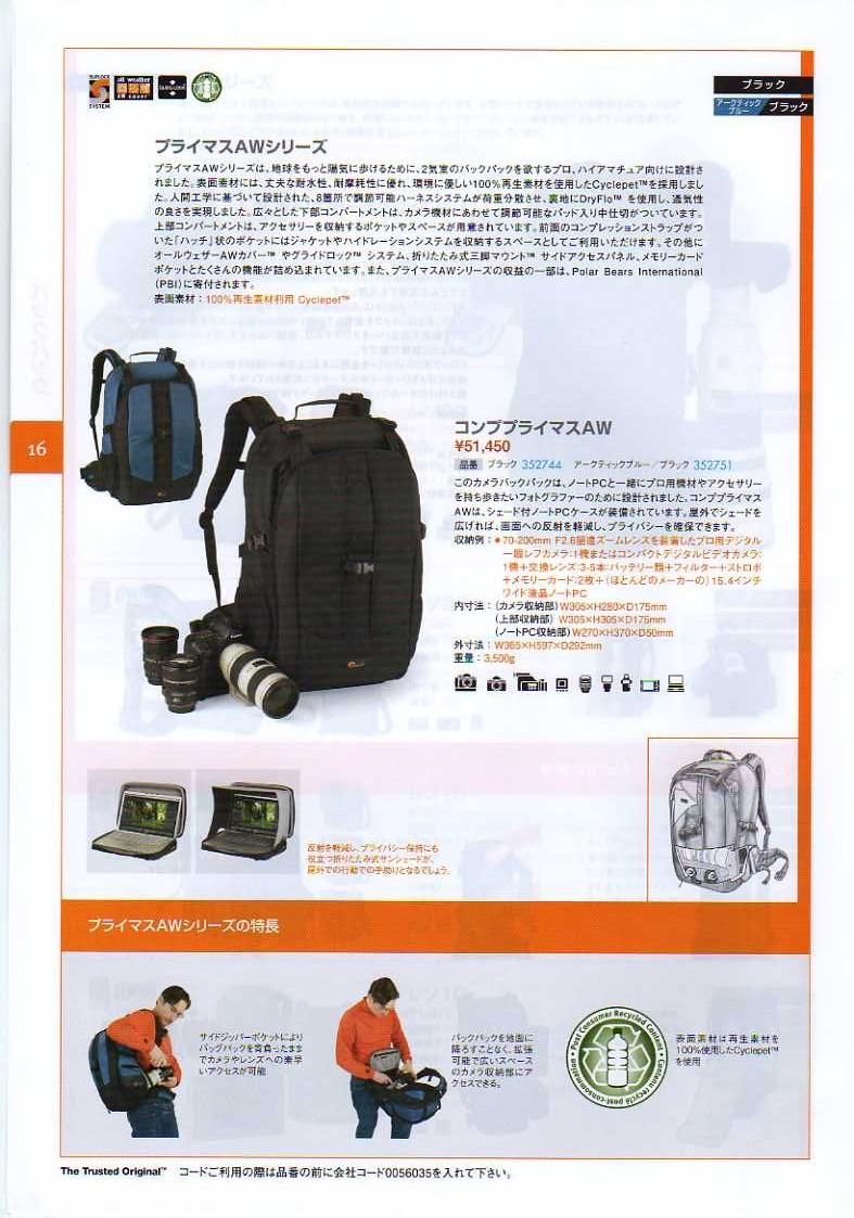 デジタル一眼レフカメラ比較・選び方入門 デジ一.com LOWEPRO(ロープロ)2010年カタログ P016