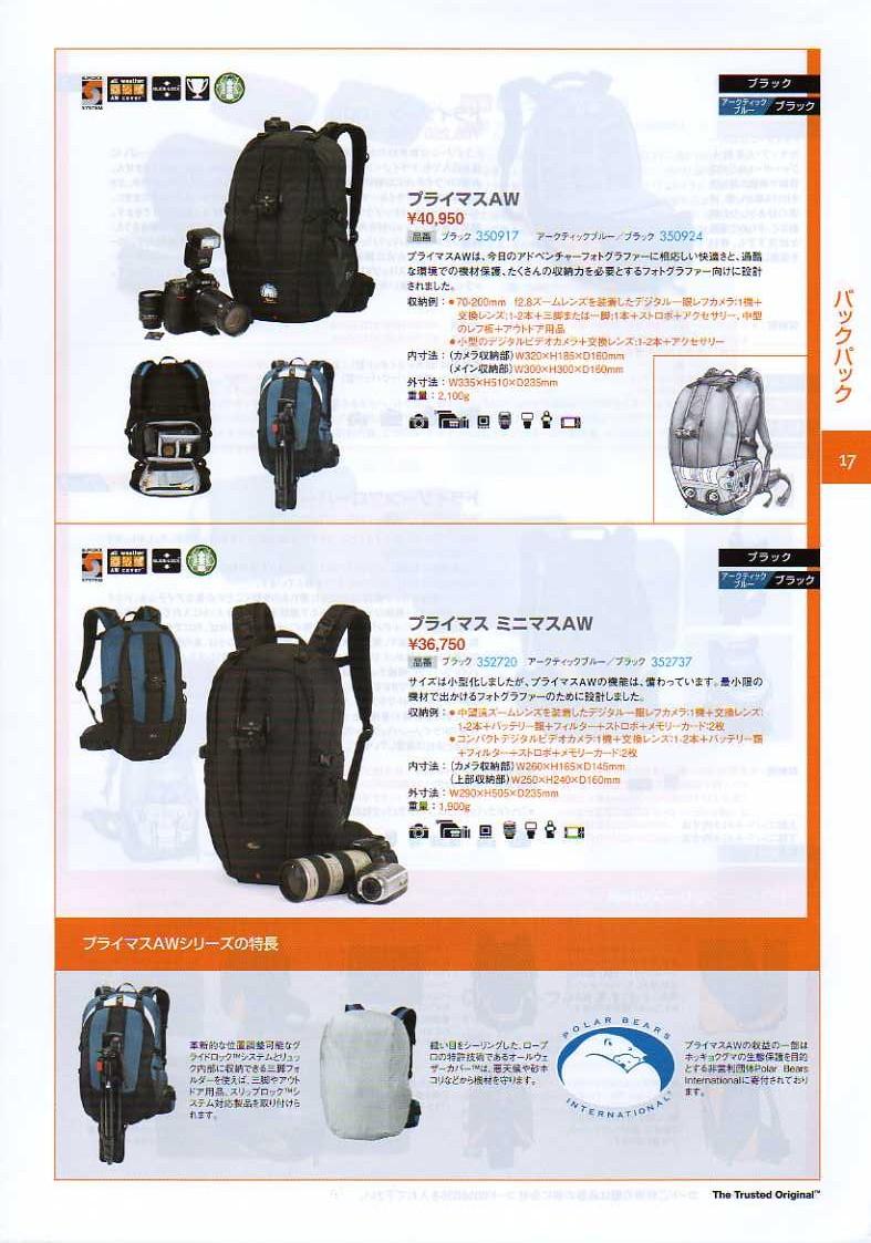 デジタル一眼レフカメラ比較・選び方入門 デジ一.com LOWEPRO(ロープロ)2010年カタログ P017