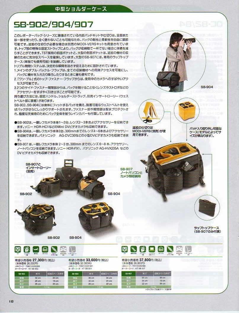 デジタル一眼レフカメラ比較・選び方入門 デジ一.com KATA(カタ)2009年カタログ P018