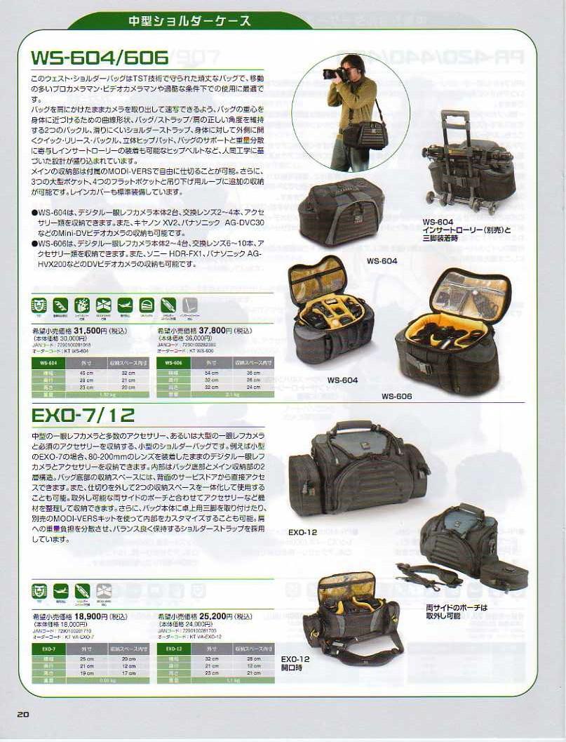 デジタル一眼レフカメラ比較・選び方入門 デジ一.com KATA(カタ)2009年カタログ P020