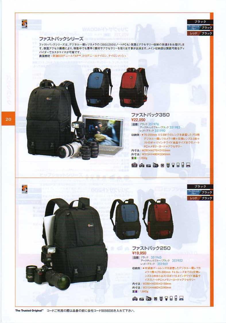 デジタル一眼レフカメラ比較・選び方入門 デジ一.com LOWEPRO(ロープロ)2010年カタログ P020