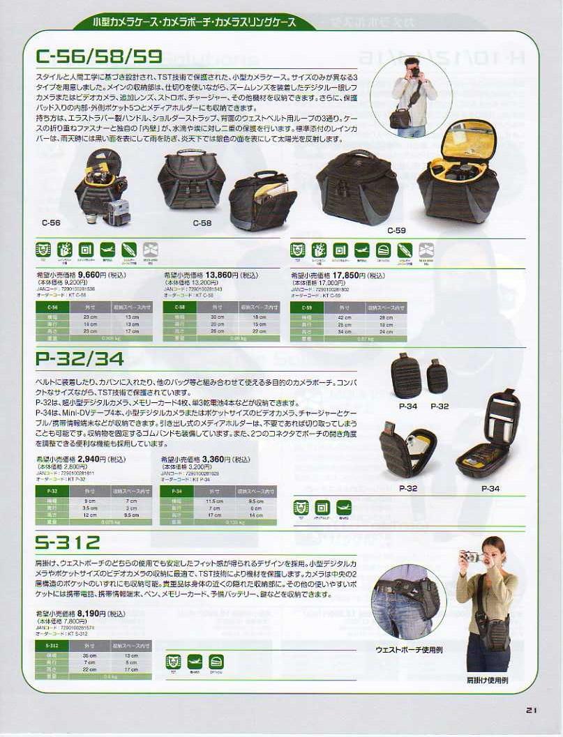 デジタル一眼レフカメラ比較・選び方入門 デジ一.com KATA(カタ)2009年カタログ P021