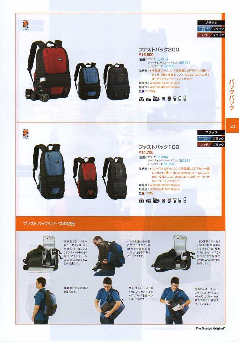デジタル一眼レフカメラ比較・選び方入門 デジ一.com LOWEPRO(ロープロ)2010年カタログ P021