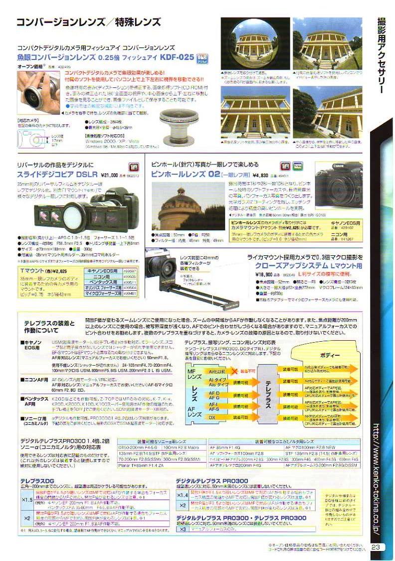 デジタル一眼レフカメラ比較・選び方入門 デジ一.com KENKO(ケンコー)最新カタログ P023