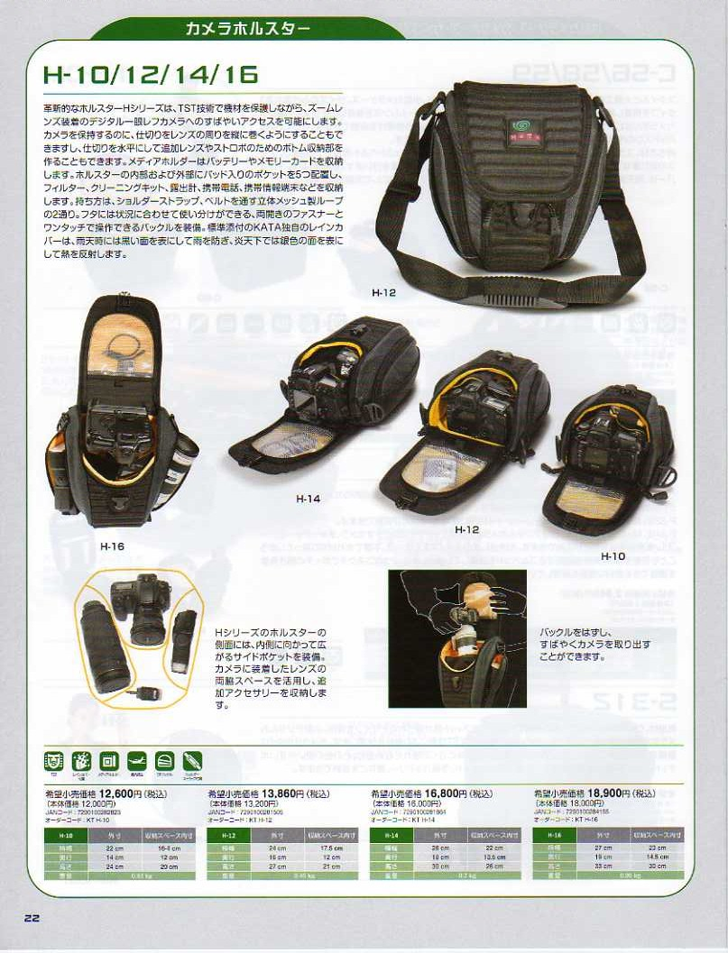 デジタル一眼レフカメラ比較・選び方入門 デジ一.com KATA(カタ)2009年カタログ P022