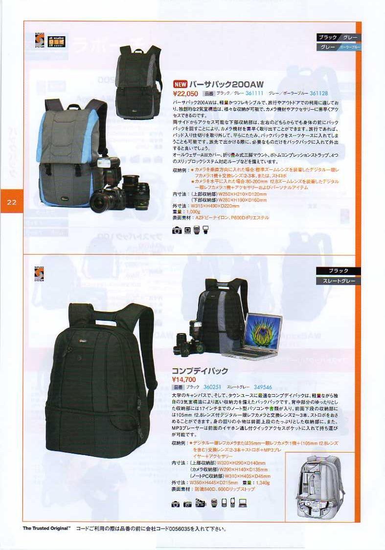 デジタル一眼レフカメラ比較・選び方入門 デジ一.com LOWEPRO(ロープロ)2010年カタログ P022