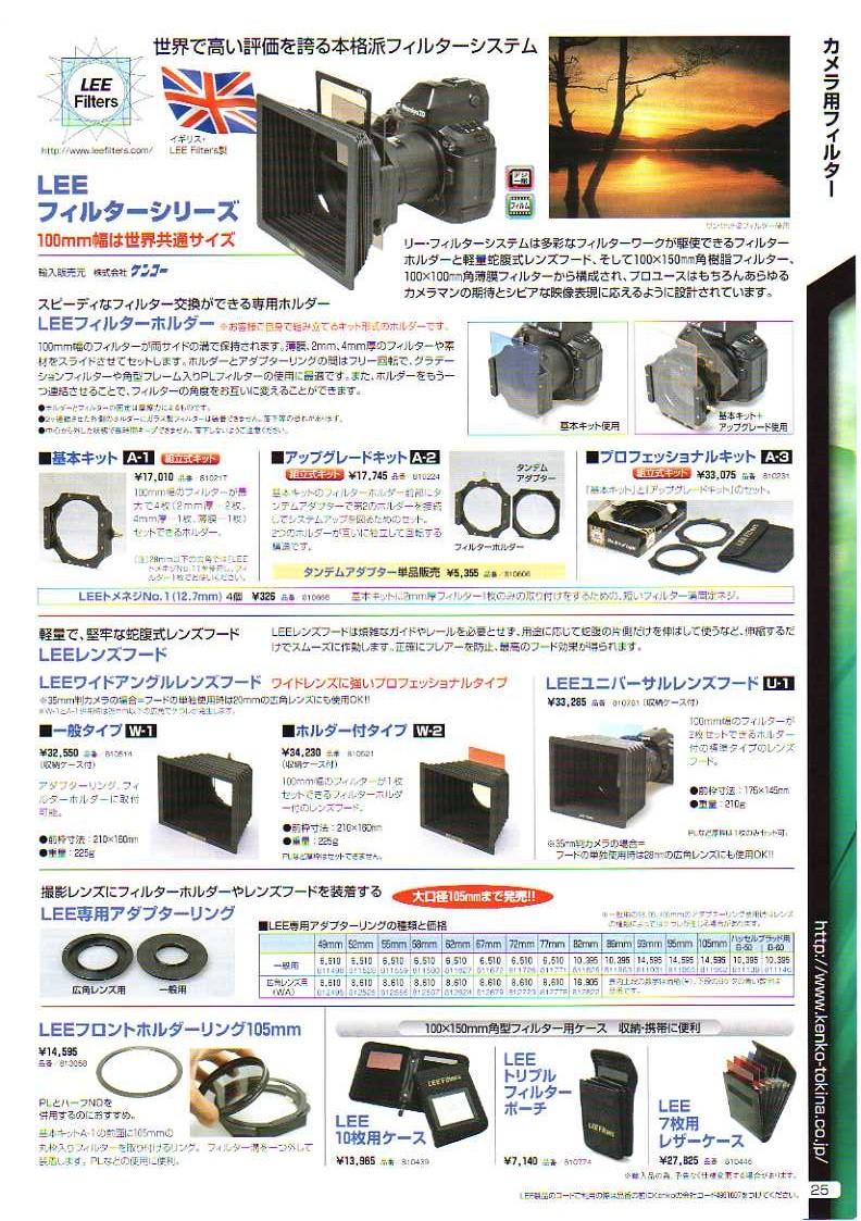 デジタル一眼レフカメラ比較・選び方入門 デジ一.com KENKO(ケンコー)最新カタログ P025