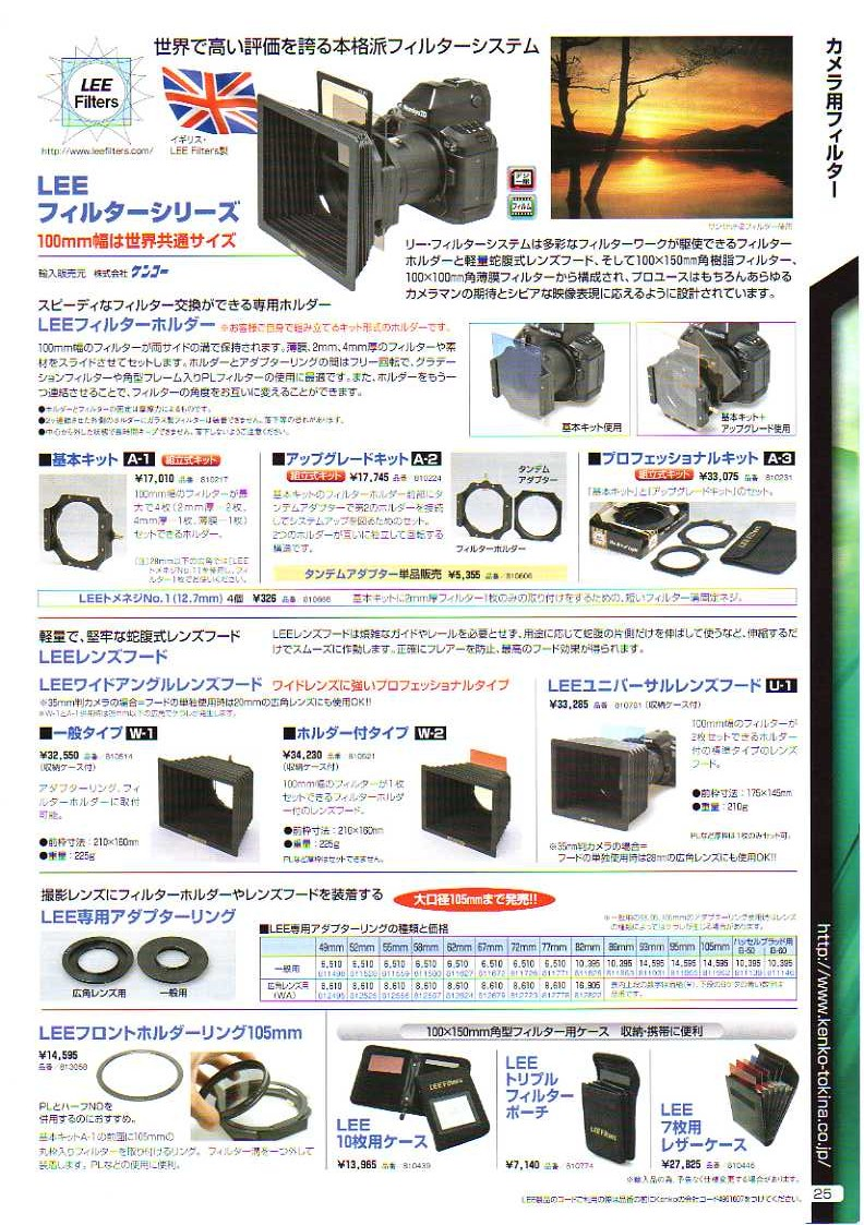 KENKO(ケンコー)最新カタログ カメラ用交換レンズフィルター カメラ交換レンズ用 角型フィルターホルダー 角型フィルター関連製品