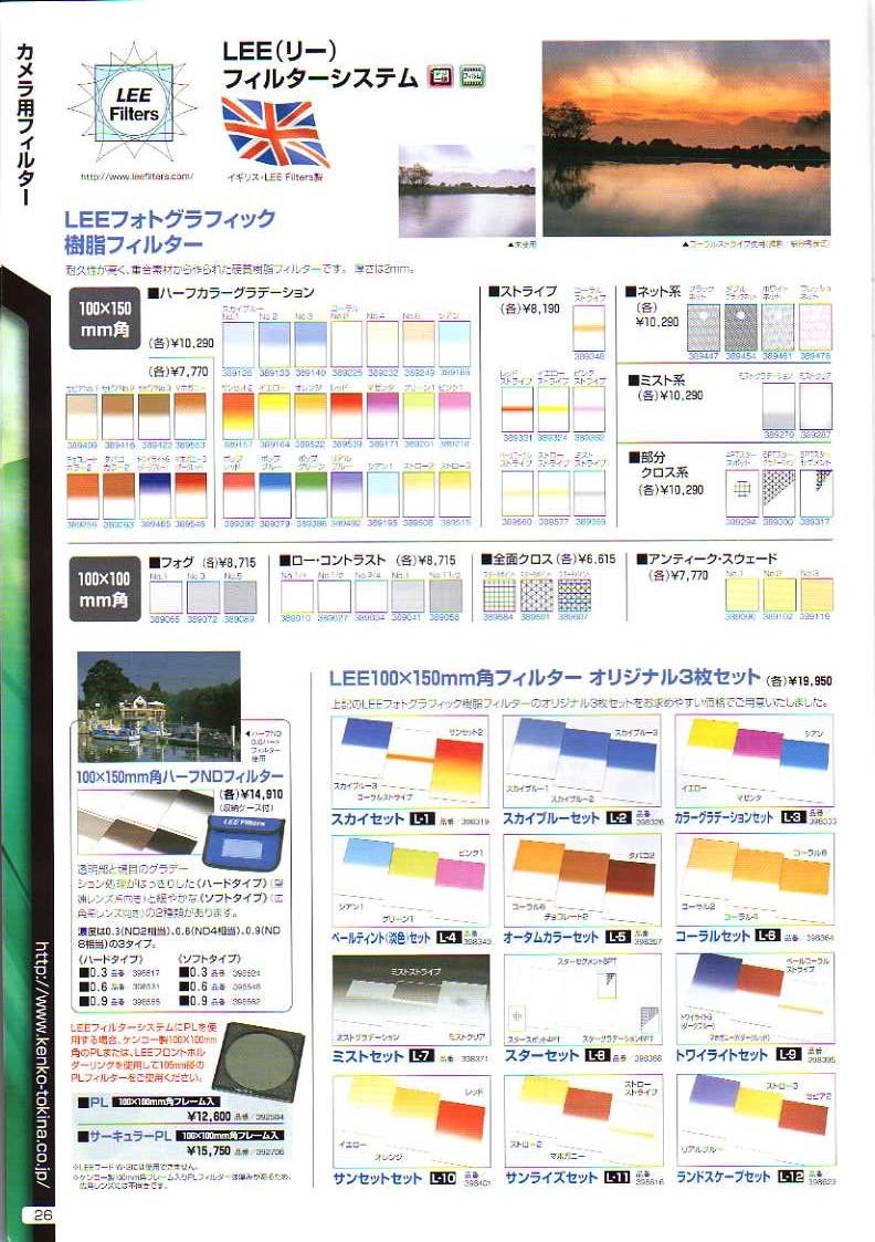 KENKO(ケンコー)最新カタログ カメラ用交換レンズフィルター カメラ交換レンズ用 角型樹脂フィルター