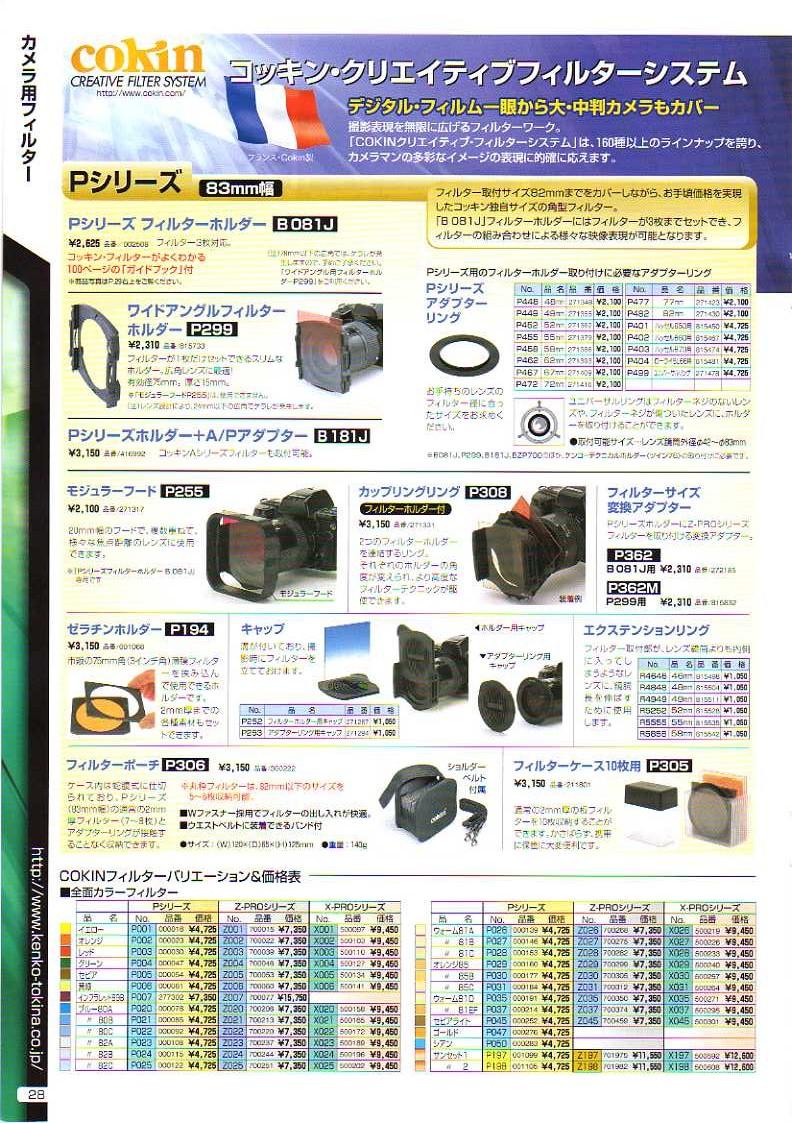 デジタル一眼レフカメラ比較・選び方入門 デジ一.com KENKO(ケンコー)最新カタログ P028