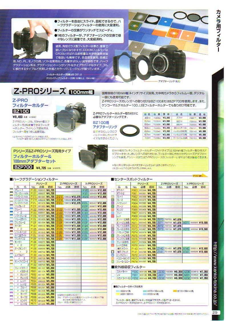 デジタル一眼レフカメラ比較・選び方入門 デジ一.com KENKO(ケンコー)最新カタログ P029