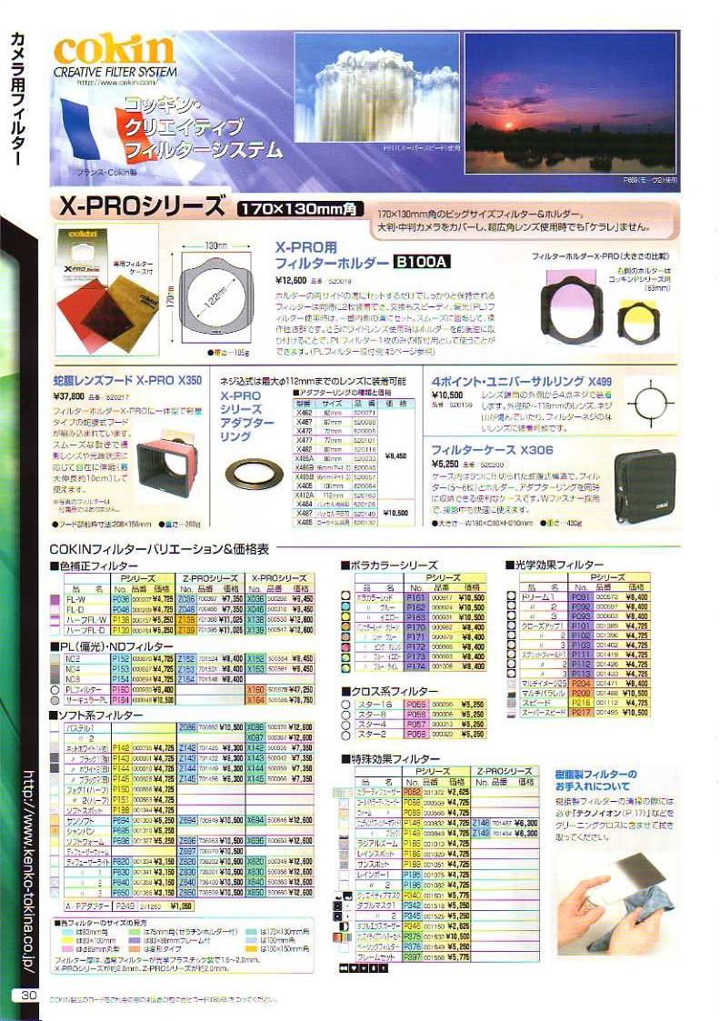 KENKO(ケンコー)最新カタログ カメラ用交換レンズフィルター カメラ交換レンズ用 COKIN(コッキン)社製クリエイティブフィルターシステム