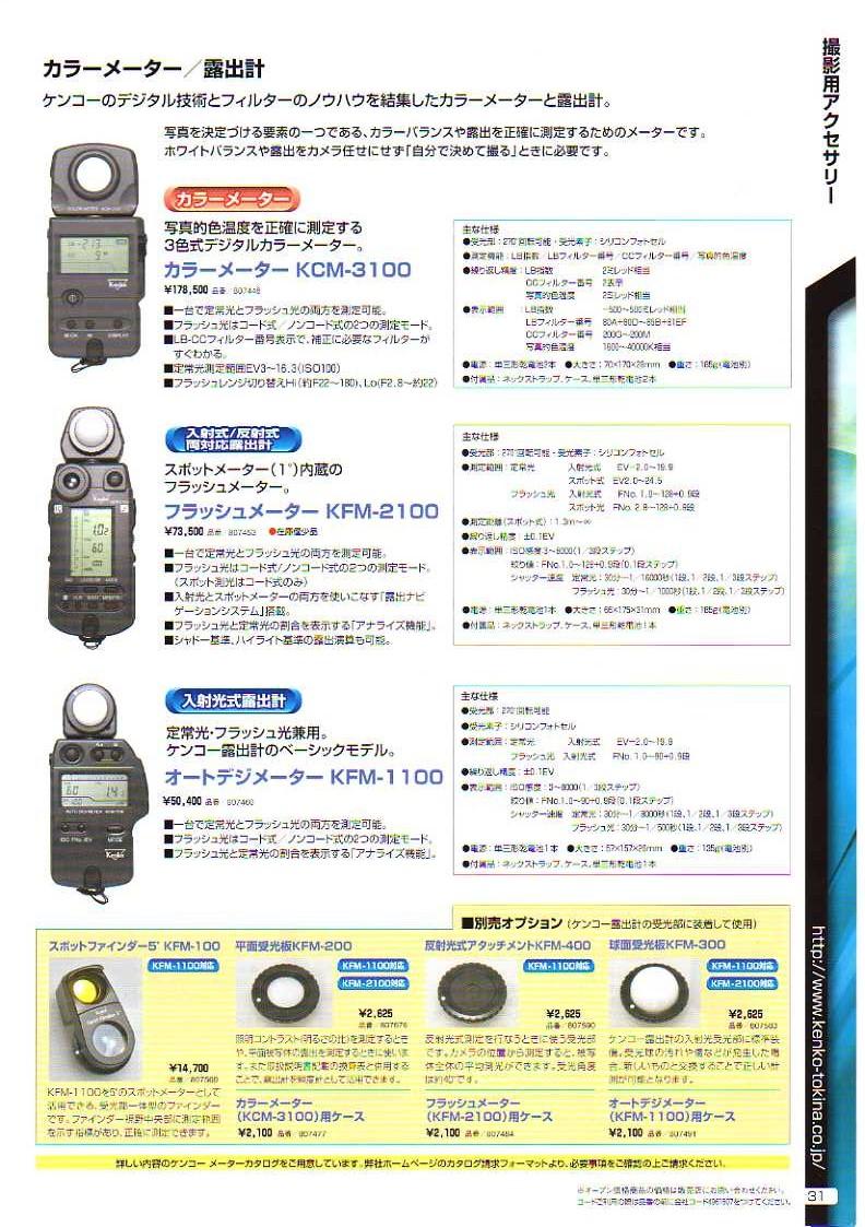 KENKO(ケンコー)最新カタログ カメラ写真用品 カメラ用品 カラーメーター 露出計(フラッシュメーター オートデジメーター)