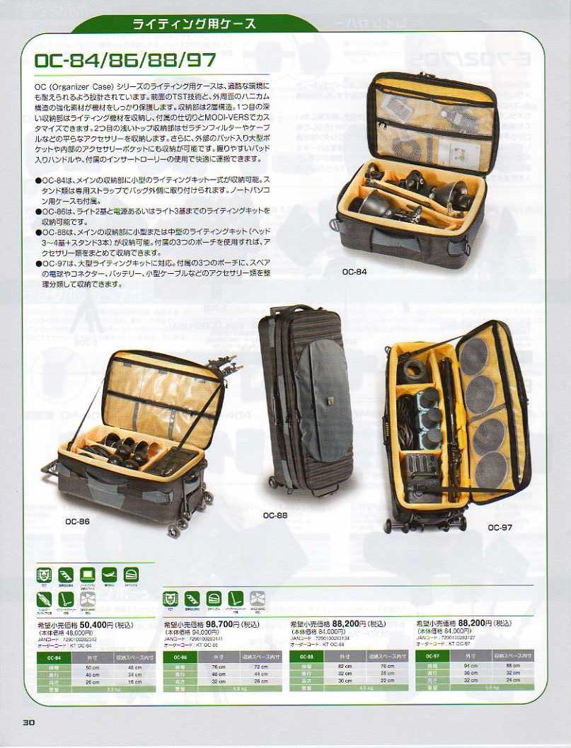 デジタル一眼レフカメラ比較・選び方入門 デジ一.com KATA(カタ)2009年カタログ P030