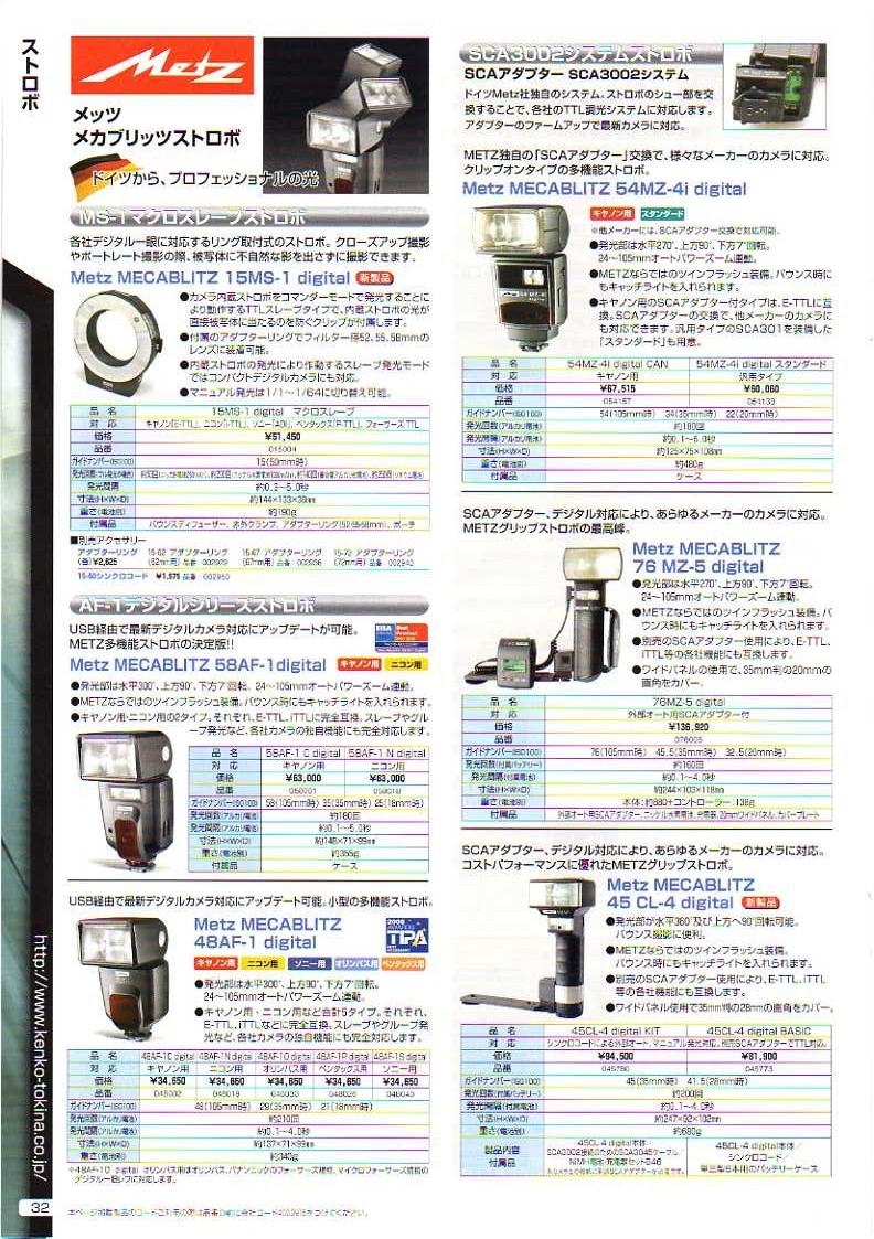KENKO(ケンコー)最新カタログ カメラ写真用品 カメラ用品 フラッシュ(ストロボ)