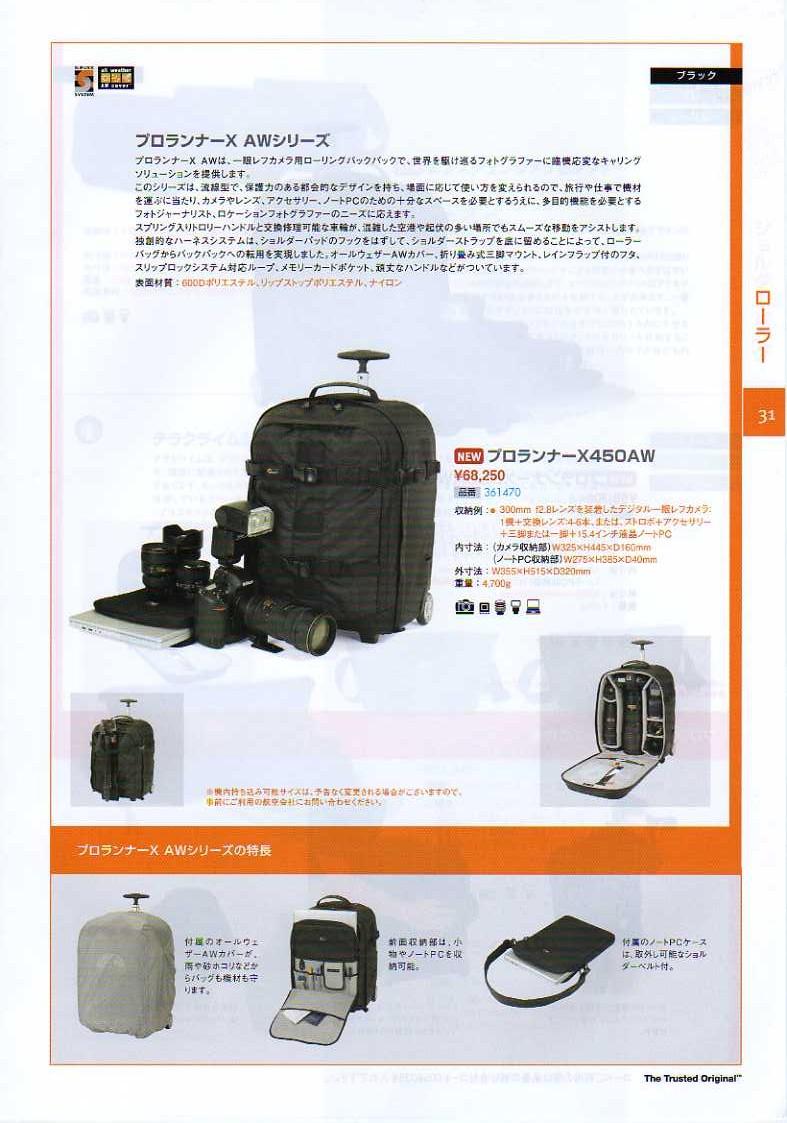 デジタル一眼レフカメラ比較・選び方入門 デジ一.com LOWEPRO(ロープロ)2010年カタログ P031