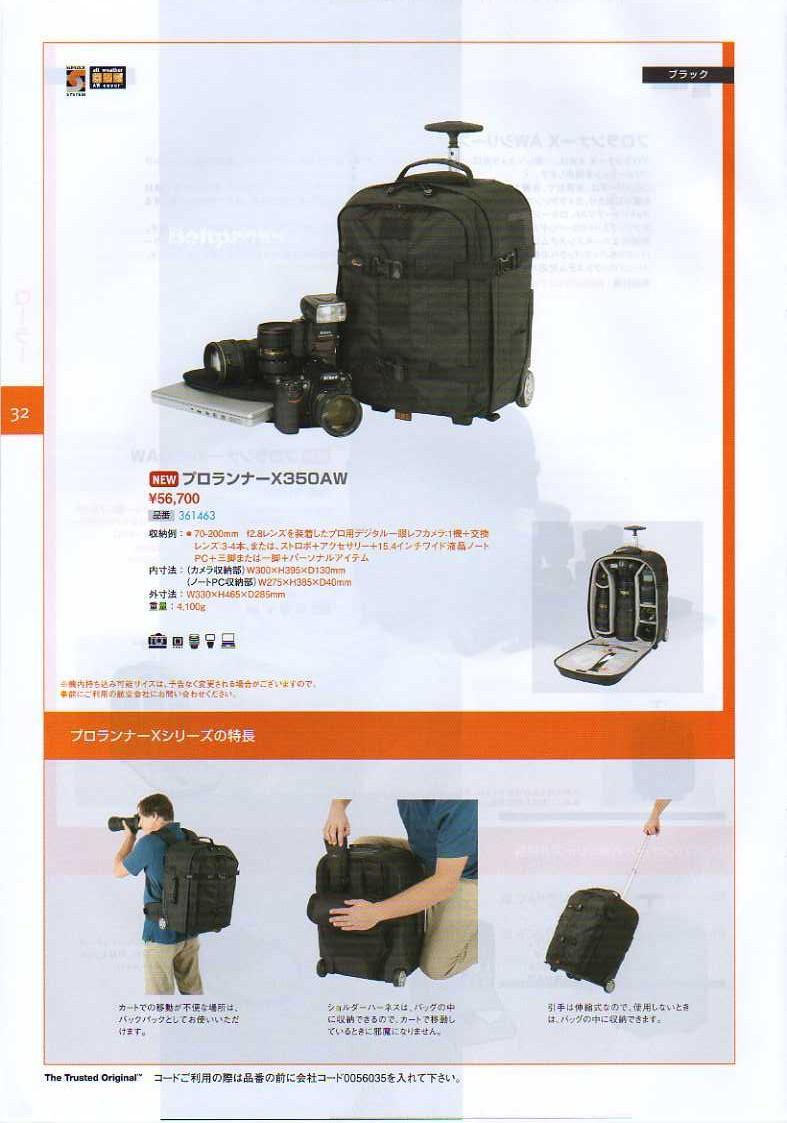 デジタル一眼レフカメラ比較・選び方入門 デジ一.com LOWEPRO(ロープロ)2010年カタログ P032