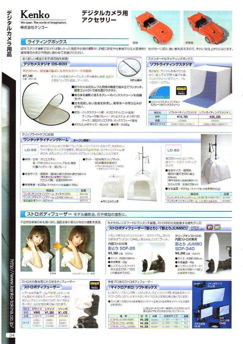 KENKO(ケンコー):ポータブルスタジオ、ストロボディフューザーなど