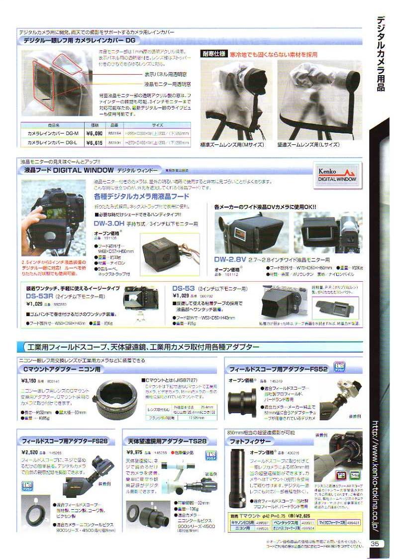 デジタル一眼レフカメラ比較・選び方入門 デジ一.com KENKO(ケンコー)最新カタログ P035