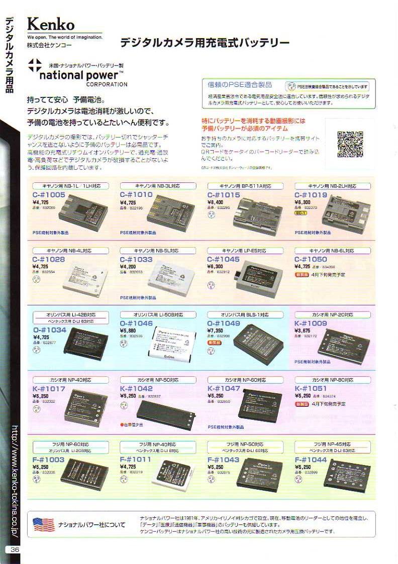KENKO(ケンコー)最新カタログ カメラ写真用品 カメラ用品 バッテリー