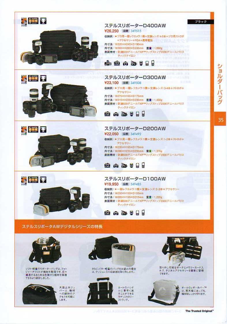 デジタル一眼レフカメラ比較・選び方入門 デジ一.com LOWEPRO(ロープロ)2010年カタログ P035