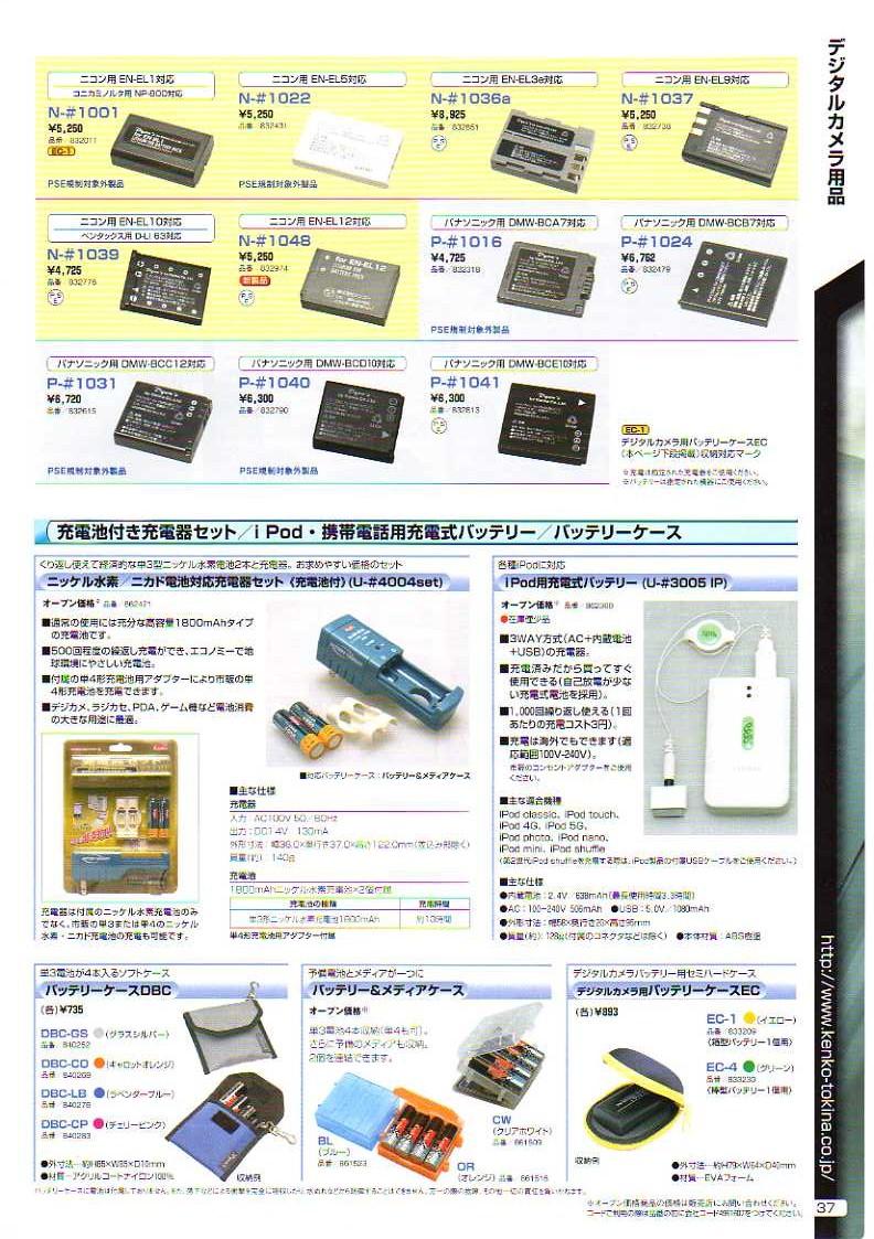 デジタル一眼レフカメラ比較・選び方入門 デジ一.com KENKO(ケンコー)最新カタログ P037