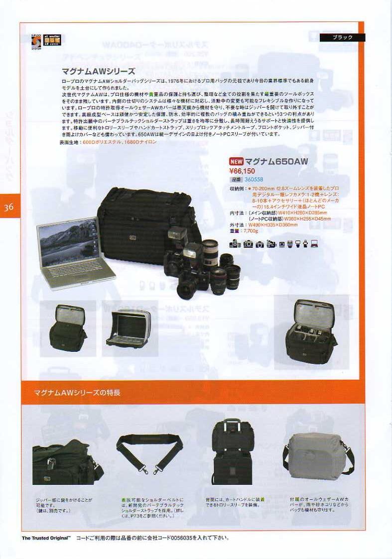 デジタル一眼レフカメラ比較・選び方入門 デジ一.com LOWEPRO(ロープロ)2010年カタログ P036
