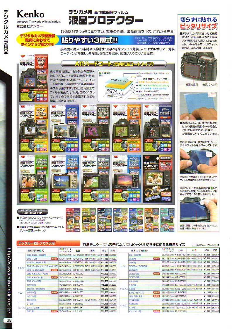 KENKO(ケンコー)最新カタログ カメラ写真用品 カメラ用品 液晶保護フィルム(液晶フィルム 液晶ガード)