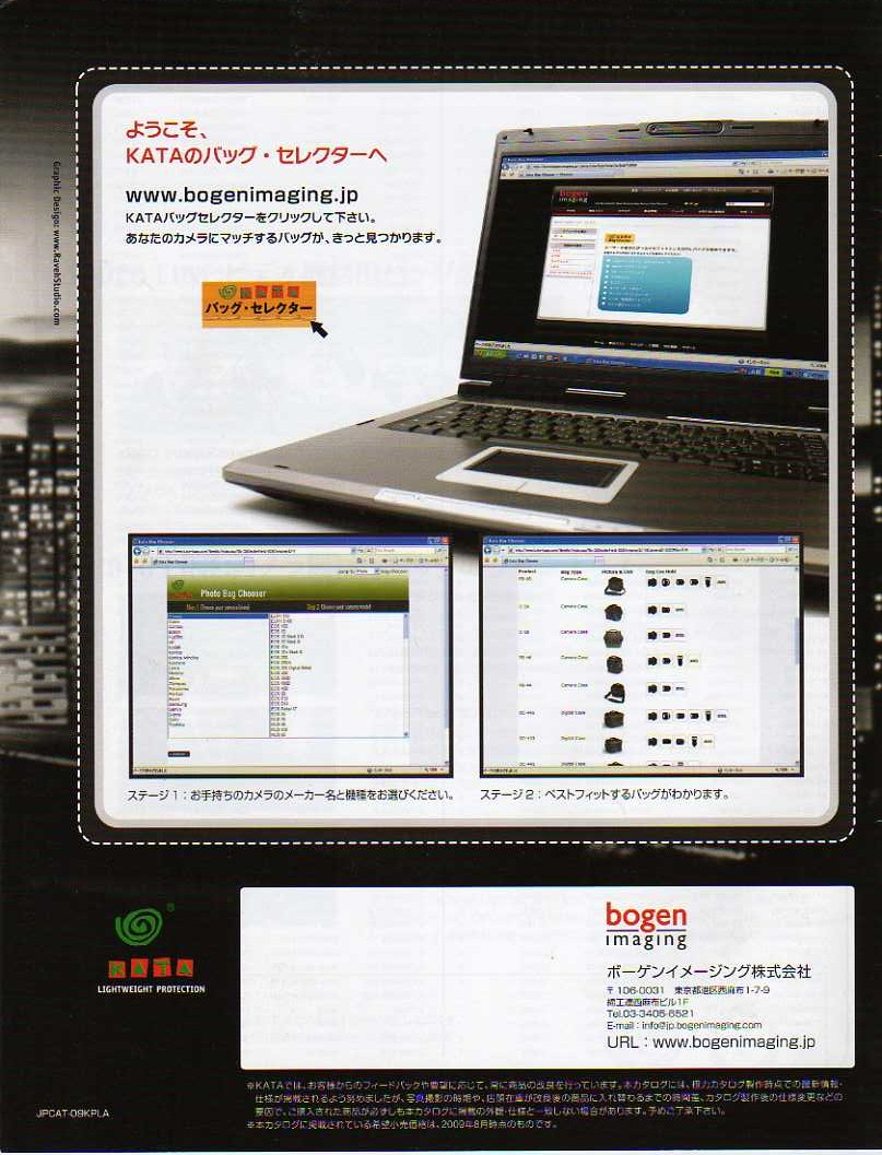 デジタル一眼レフカメラ比較・選び方入門 デジ一.com KATA(カタ)2009年カタログ 裏表紙