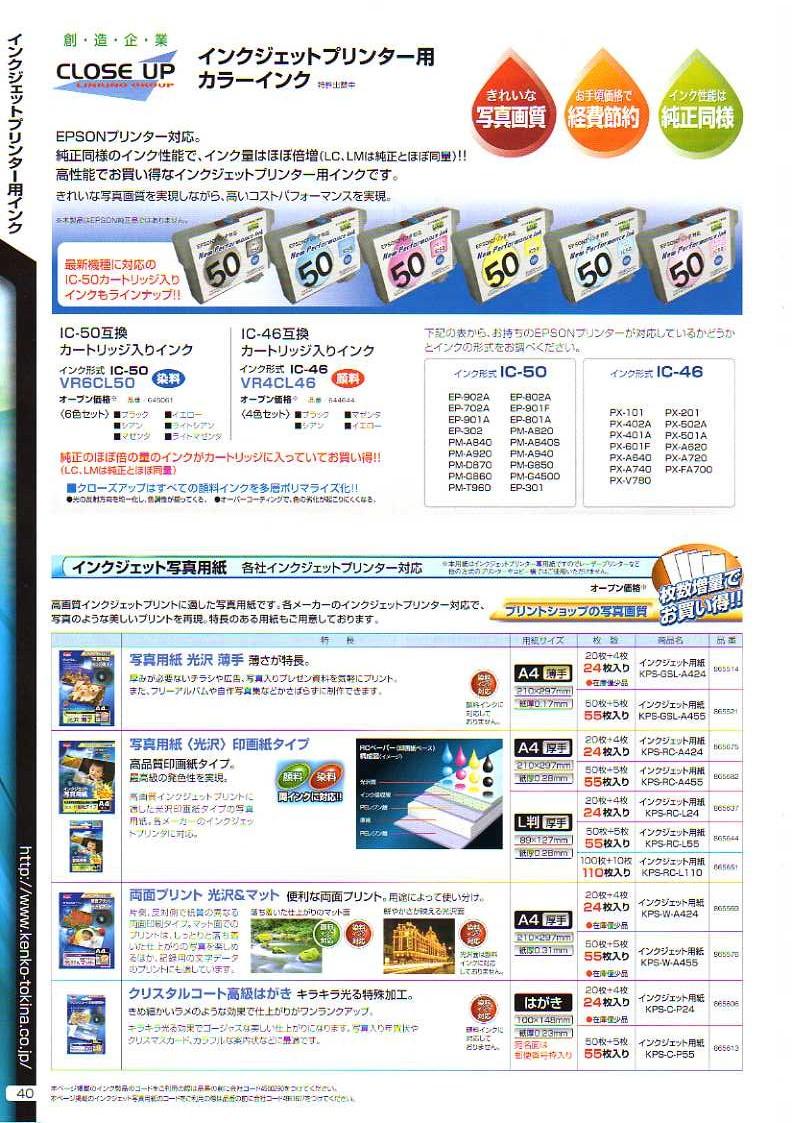 KENKO(ケンコー)最新カタログ カメラ写真用品 カメラ用品 カラーインク インクジェット写真用紙