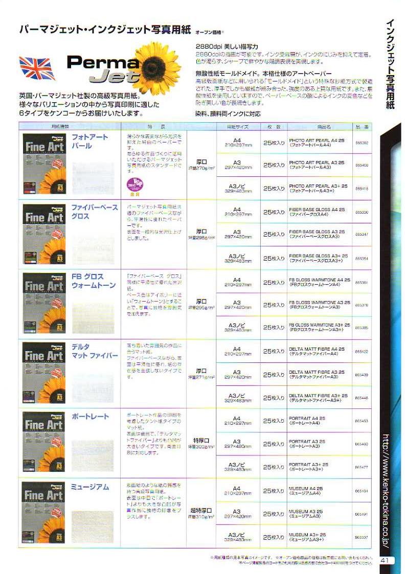 KENKO(ケンコー)最新カタログ カメラ写真用品 カメラ用品 Perma Jet(パーマジェット)社製インクジェット写真用紙