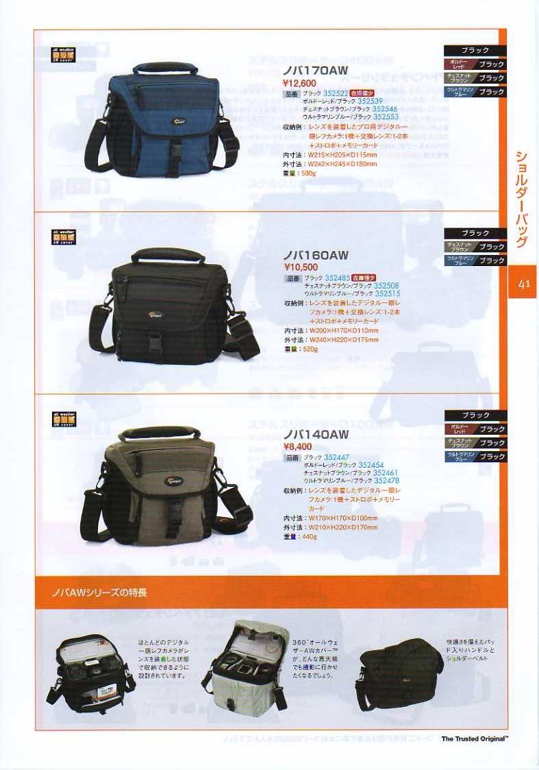 デジタル一眼レフカメラ比較・選び方入門 デジ一.com LOWEPRO(ロープロ)2010年カタログ P041