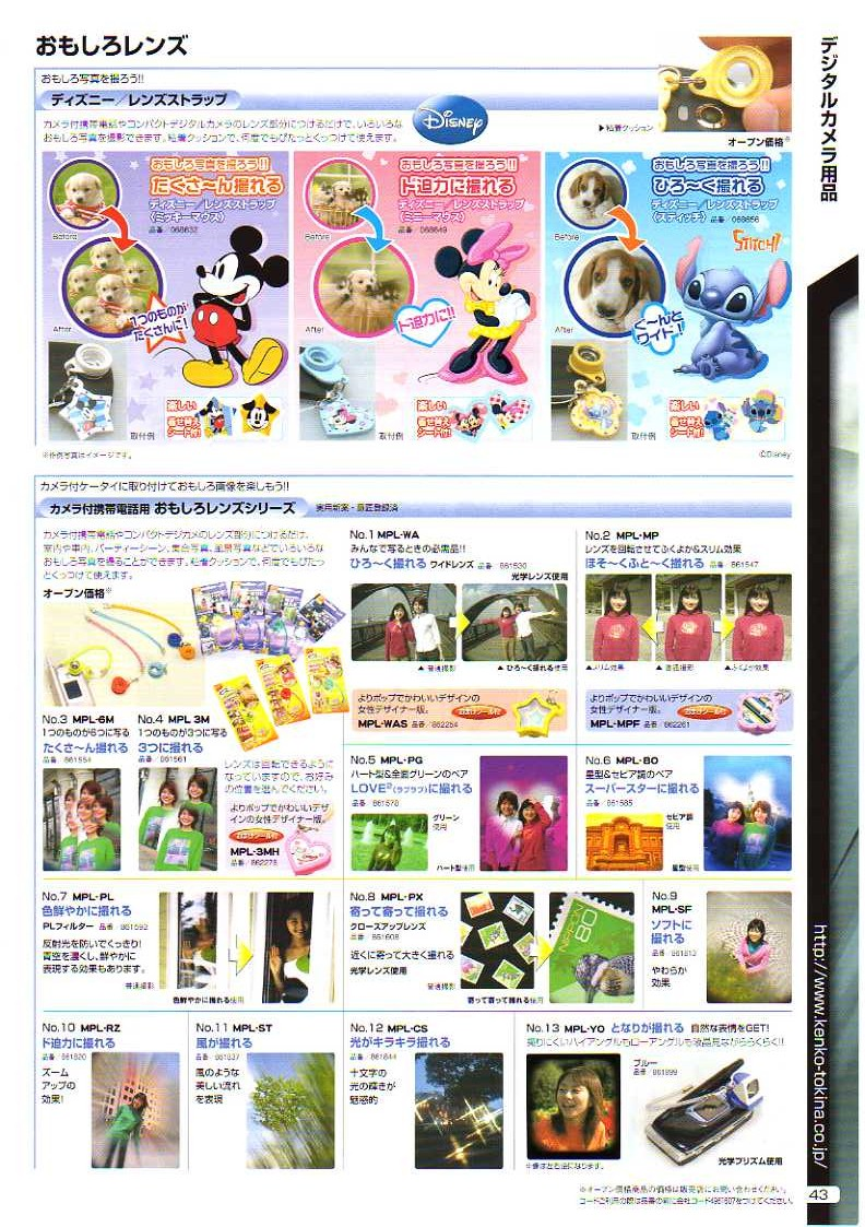 デジタル一眼レフカメラ比較・選び方入門 デジ一.com KENKO(ケンコー)最新カタログ P043