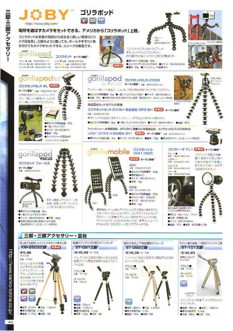 KENKO(ケンコー)最新カタログ カメラ・ビデオ三脚 カメラ用三脚:自由三脚 小型三脚