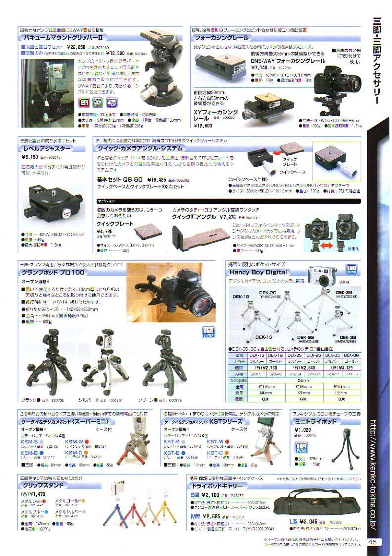 KENKO(ケンコー)最新カタログ カメラ・ビデオ三脚 カメラ用三脚:雲台 三脚アクセサリー 小型三脚