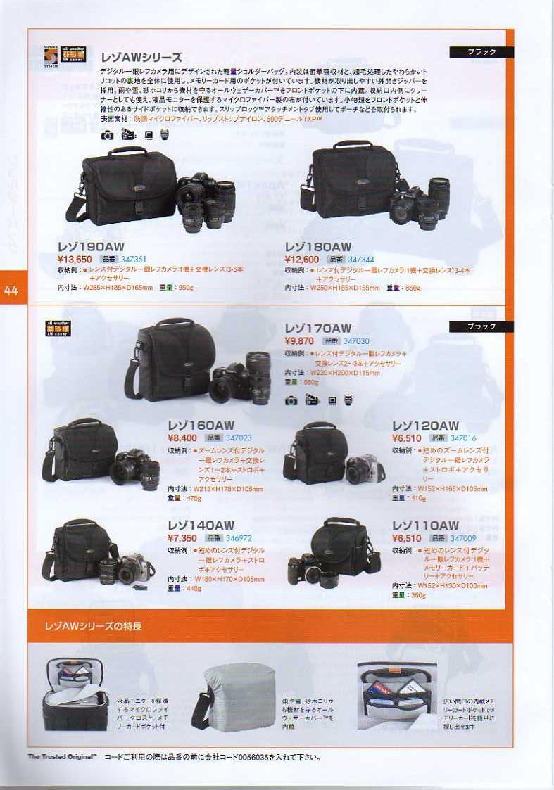 デジタル一眼レフカメラ比較・選び方入門 デジ一.com LOWEPRO(ロープロ)2010年カタログ P044