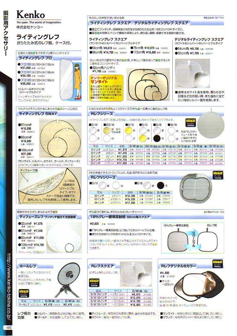 KENKO(ケンコー)最新カタログ カメラ写真用品 カメラ用品 ライティングレフ板(反射板)