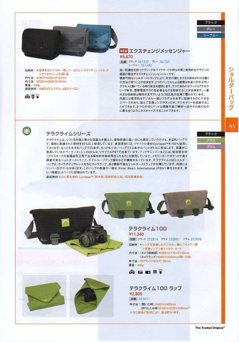 デジタル一眼レフカメラ比較・選び方入門 デジ一.com LOWEPRO(ロープロ)2010年カタログ P045