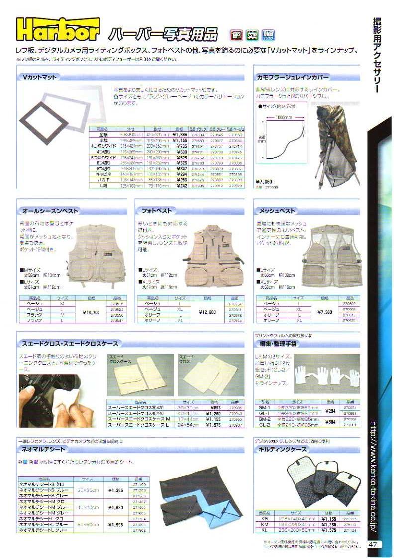 デジタル一眼レフカメラ比較・選び方入門 デジ一.com KENKO(ケンコー)最新カタログ P047