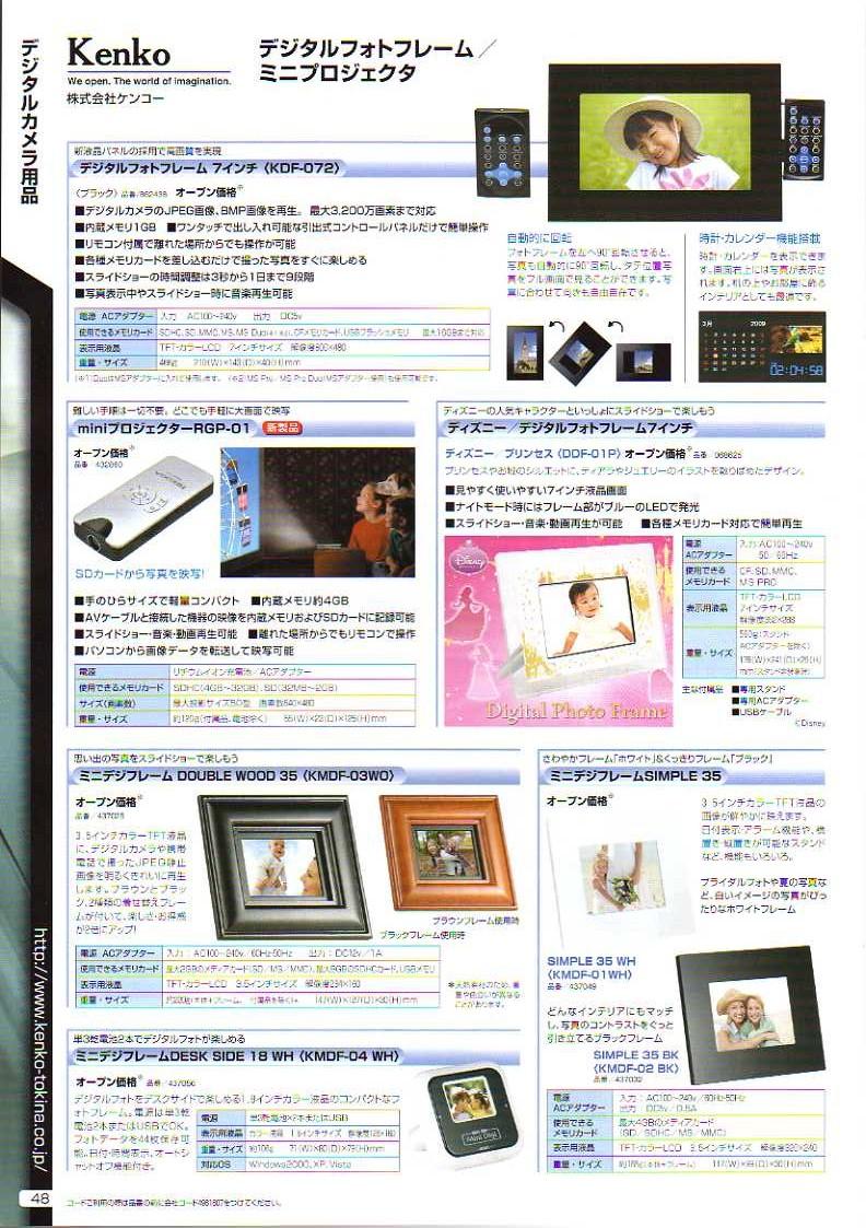 KENKO(ケンコー)最新カタログ カメラ写真用品 カメラ用品 デジタルフォトフレーム