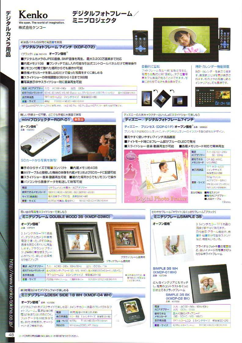 KENKO(ケンコー):カメラ写真用品(デジタルフォトフレーム)