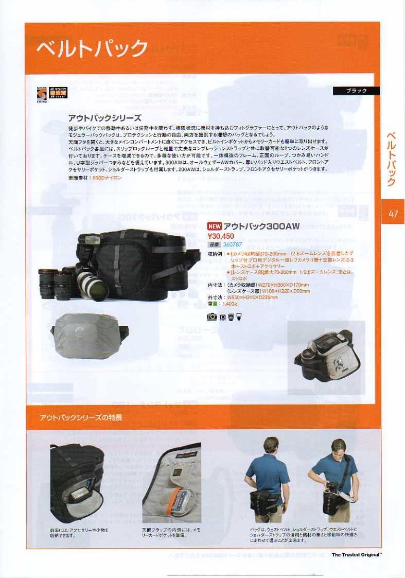 LOWEPRO(ロープロ)2010年カタログ カメラケース・カメラバッグ(カメラポーチ・ビデオカメラバッグ・レンズケース) アウトバックシリーズ (アウトバック300AW) (交換レンズケース付き)