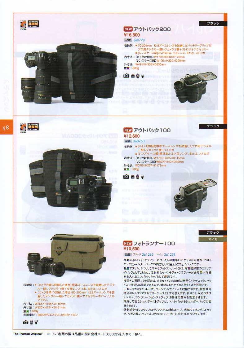 デジタル一眼レフカメラ比較・選び方入門 デジ一.com LOWEPRO(ロープロ)2010年カタログ P048