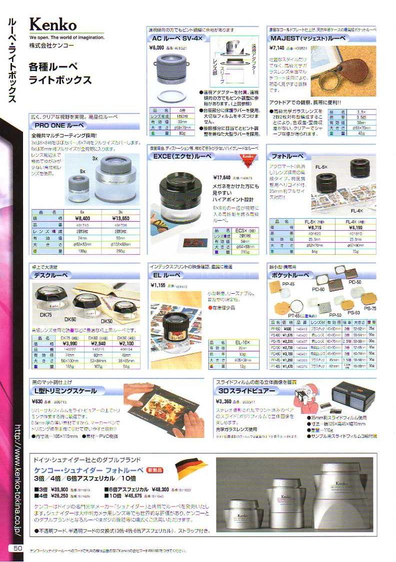 KENKO(ケンコー)最新カタログ カメラ写真用品 カメラ用品 各種フォトルーペ ライトボックス トリミングスケール スライドビュアー etc.
