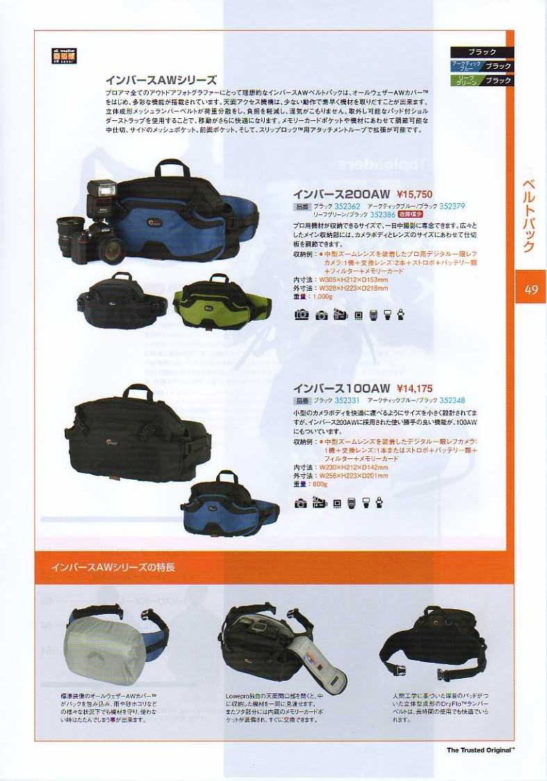 LOWEPRO(ロープロ)2010年カタログ カメラケース・カメラバッグ(カメラポーチ・ビデオカメラバッグ・レンズケース) インバースAWシリーズ (インバース200AW インバース100AW)