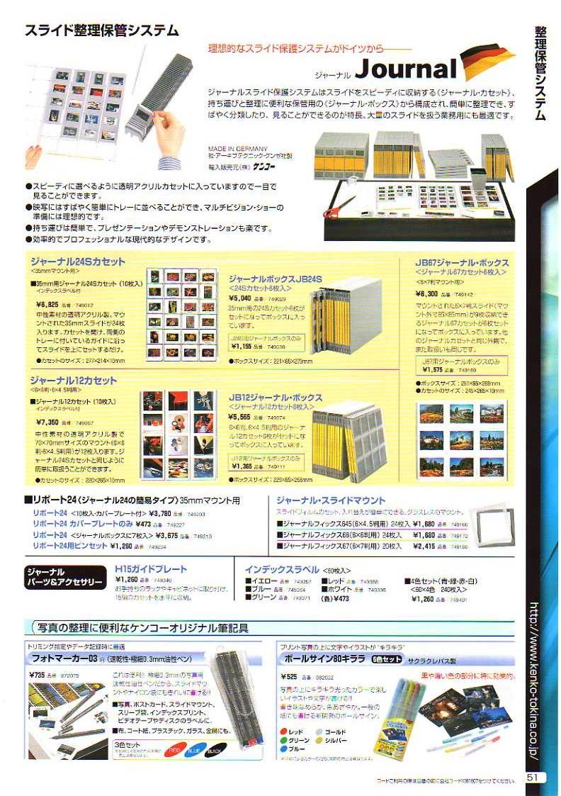 KENKO(ケンコー)最新カタログ カメラ写真用品 カメラ用品 Journal(ジャーナル)社製スライド整理保管システム(スライドマウント ボックス マーカー etc.)
